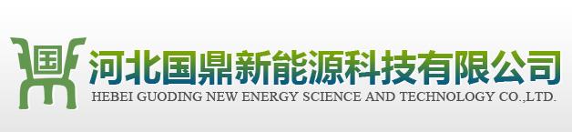 河北国鼎新能源科技有限公司