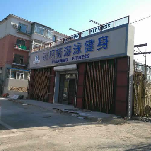 吉林长春游泳馆400吨恒温热水案例