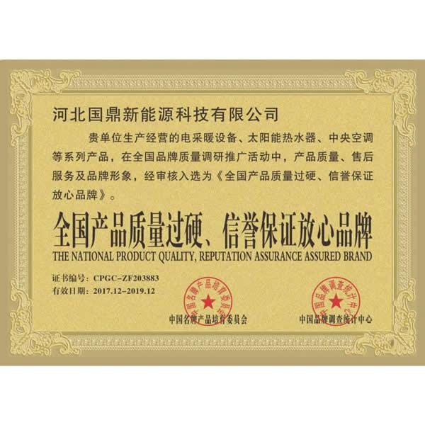 全国产品质量过硬、信誉保证放心品牌
